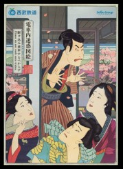 Please do not rush onto trains - V&A Japan Railway Poster