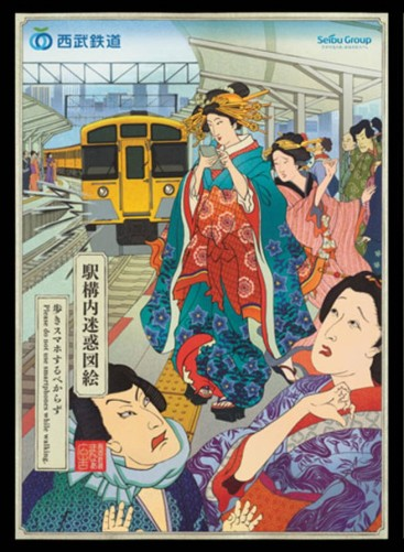 Smartphones, V&A, Japan, Railway Posters