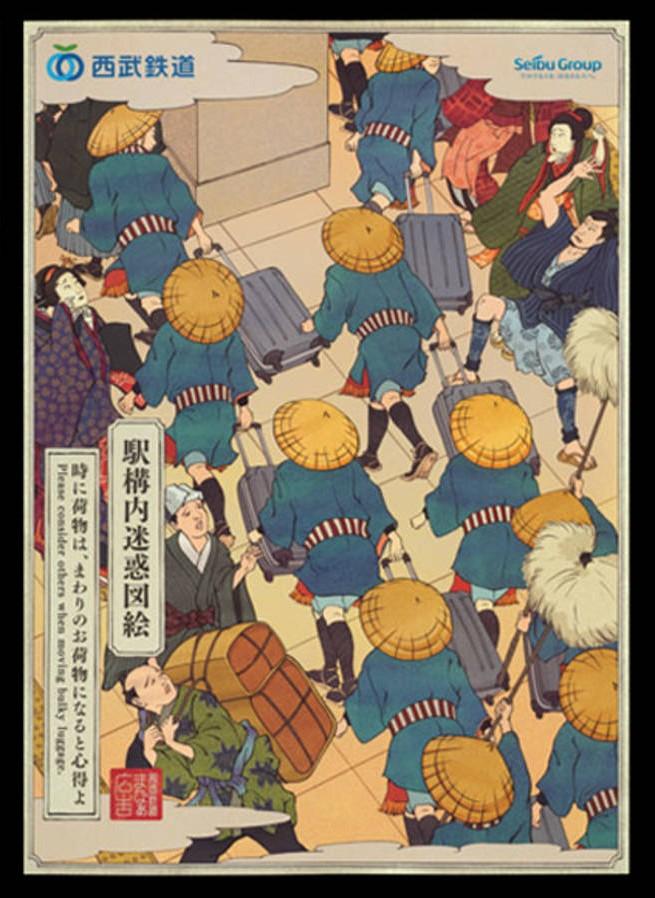 Yumiko Yokoyama (Art Director) and Takahiro Kadowaki (Illustrator) for the Seibu Railway through the agency of Dentsu Inc. V&A, Japan